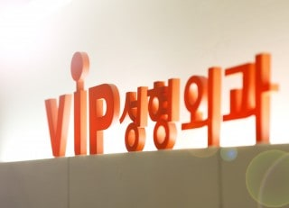 VIP Plastic Surgery Korea_3